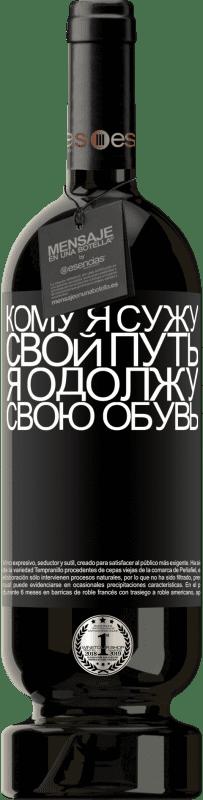 29,95 € Бесплатная доставка   Красное вино Premium Edition MBS® Reserva Кому я сужу свой путь, я одолжу свою обувь Черная метка. Настраиваемая этикетка Reserva 12 Месяцы Урожай 2013 Tempranillo
