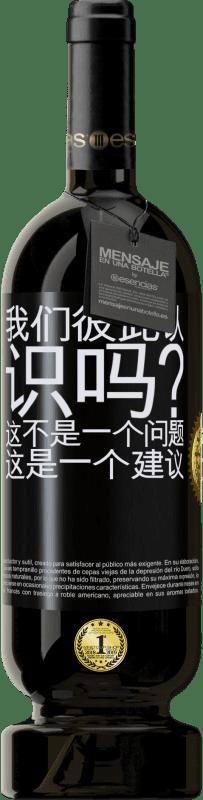 29,95 € 免费送货 | 红酒 高级版 MBS® Reserva 我们彼此认识吗?这不是一个问题,这是一个建议 黑标. 可自定义的标签 Reserva 12 个月 收成 2013 Tempranillo