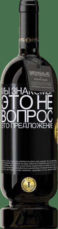 29,95 € Бесплатная доставка   Красное вино Premium Edition MBS® Reserva мы знакомы? Это не вопрос, это предложение Черная метка. Настраиваемая этикетка Reserva 12 Месяцы Урожай 2013 Tempranillo