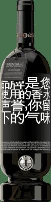29,95 € 免费送货 | 红酒 高级版 MBS® Reserva 品牌是您使用的香水。声誉,你留下的气味 黑标. 可自定义的标签 Reserva 12 个月 收成 2013 Tempranillo
