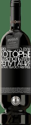 29,95 € Бесплатная доставка | Красное вино Premium Edition MBS® Reserva Бренд - это духи, которые вы используете. Репутация, запах ты оставляешь Черная метка. Настраиваемая этикетка Reserva 12 Месяцы Урожай 2013 Tempranillo