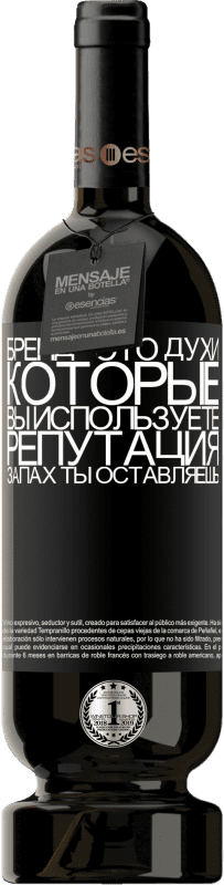 29,95 € Бесплатная доставка   Красное вино Premium Edition MBS® Reserva Бренд - это духи, которые вы используете. Репутация, запах ты оставляешь Черная метка. Настраиваемая этикетка Reserva 12 Месяцы Урожай 2013 Tempranillo