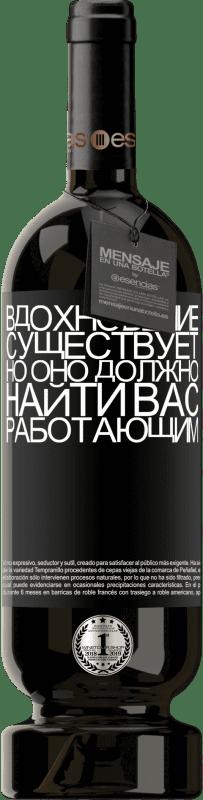 29,95 € Бесплатная доставка   Красное вино Premium Edition MBS® Reserva Вдохновение существует, но оно должно найти вас работающим Черная метка. Настраиваемая этикетка Reserva 12 Месяцы Урожай 2013 Tempranillo