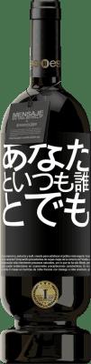 29,95 € 送料無料 | 赤ワイン プレミアム版 MBS® Reserva あなたといつも誰とでも ブラックラベル. カスタマイズ可能なラベル Reserva 12 月 収穫 2013 Tempranillo