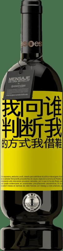 29,95 € 免费送货 | 红酒 高级版 MBS® Reserva 我向谁判断我的方式,我借鞋 黄色标签. 可自定义的标签 Reserva 12 个月 收成 2013 Tempranillo