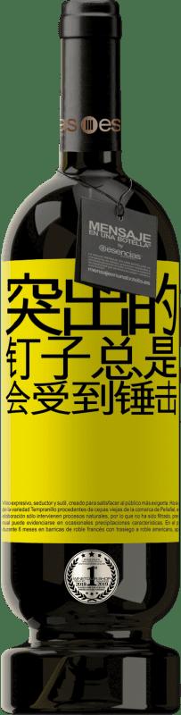 29,95 € 免费送货 | 红酒 高级版 MBS® Reserva 突出的钉子总是会受到锤击 黄色标签. 可自定义的标签 Reserva 12 个月 收成 2013 Tempranillo