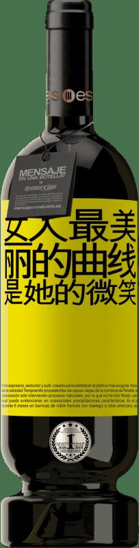 29,95 € 免费送货 | 红酒 高级版 MBS® Reserva 女人最美丽的曲线是她的微笑 黄色标签. 可自定义的标签 Reserva 12 个月 收成 2013 Tempranillo