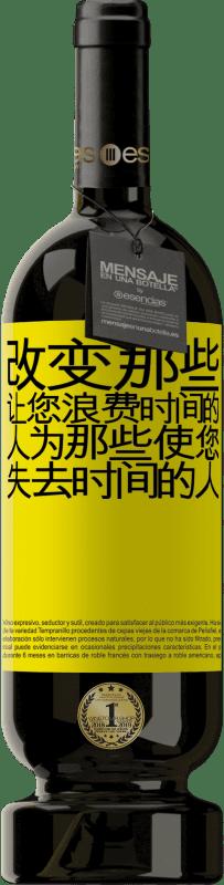 29,95 € 免费送货 | 红酒 高级版 MBS® Reserva 改变那些让您浪费时间的人为那些使您失去时间的人 黄色标签. 可自定义的标签 Reserva 12 个月 收成 2013 Tempranillo