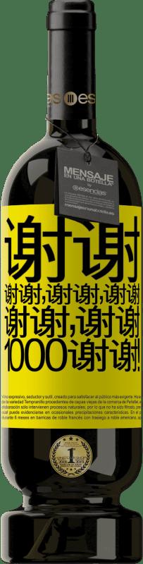 29,95 € 免费送货 | 红酒 高级版 MBS® Reserva 谢谢,谢谢,谢谢,谢谢,谢谢,谢谢1000谢谢! 黄色标签. 可自定义的标签 Reserva 12 个月 收成 2013 Tempranillo