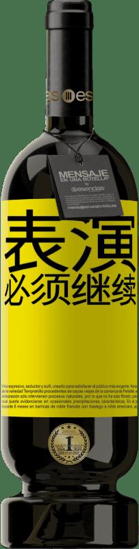 29,95 € 免费送货 | 红酒 高级版 MBS® Reserva 表演必须继续 黄色标签. 可自定义的标签 Reserva 12 个月 收成 2013 Tempranillo