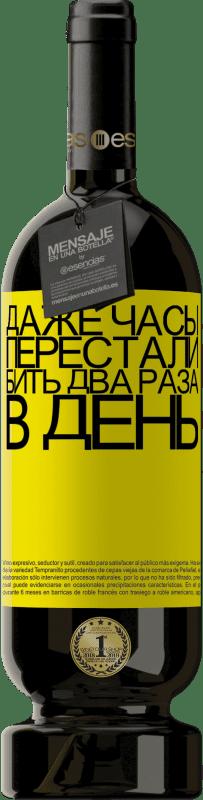 29,95 € Бесплатная доставка | Красное вино Premium Edition MBS® Reserva Даже часы перестали бить два раза в день Желтая этикетка. Настраиваемая этикетка Reserva 12 Месяцы Урожай 2013 Tempranillo