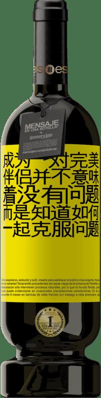 29,95 € 免费送货 | 红酒 高级版 MBS® Reserva 成为一对完美伴侣并不意味着没有问题,而是知道如何一起克服问题 黄色标签. 可自定义的标签 Reserva 12 个月 收成 2013 Tempranillo