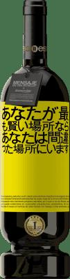 29,95 € 送料無料 | 赤ワイン プレミアム版 MBS® Reserva あなたが最も賢い場所なら、あなたは間違った場所にいます 黄色のラベル. カスタマイズ可能なラベル Reserva 12 月 収穫 2013 Tempranillo
