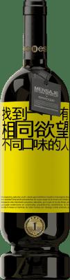 29,95 € 免费送货   红酒 高级版 MBS® Reserva 找到一个有相同欲望,不同口味的人 黄色标签. 可自定义的标签 Reserva 12 个月 收成 2013 Tempranillo