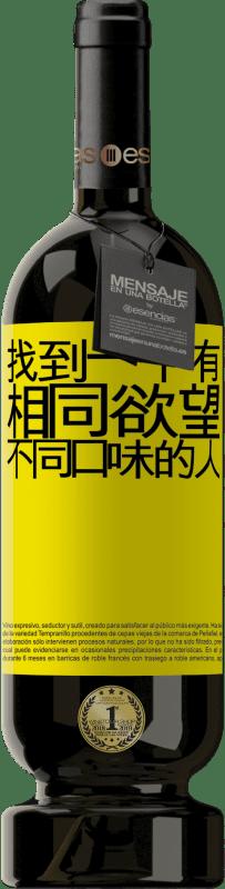 29,95 € 免费送货 | 红酒 高级版 MBS® Reserva 找到一个有相同欲望,不同口味的人 黄色标签. 可自定义的标签 Reserva 12 个月 收成 2013 Tempranillo