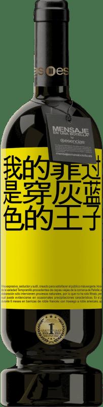 29,95 € 免费送货 | 红酒 高级版 MBS® Reserva 我的罪过是穿灰蓝色的王子 黄色标签. 可自定义的标签 Reserva 12 个月 收成 2013 Tempranillo