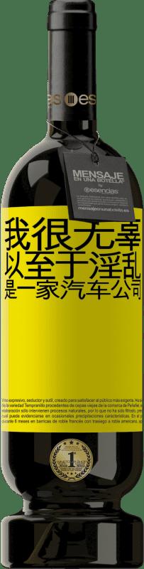 29,95 € 免费送货 | 红酒 高级版 MBS® Reserva 我很无辜,以至于淫乱是一家汽车公司 黄色标签. 可自定义的标签 Reserva 12 个月 收成 2013 Tempranillo