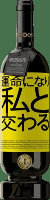 29,95 € 送料無料 | 赤ワイン プレミアム版 MBS® Reserva 運命になり、私と交わる 黄色のラベル. カスタマイズ可能なラベル Reserva 12 月 収穫 2013 Tempranillo