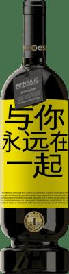 29,95 € 免费送货   红酒 高级版 MBS® Reserva 与你永远在一起 黄色标签. 可自定义的标签 Reserva 12 个月 收成 2013 Tempranillo