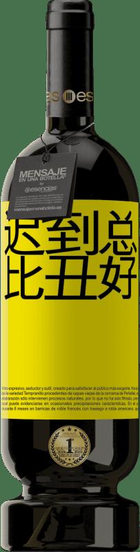 29,95 € 免费送货 | 红酒 高级版 MBS® Reserva 迟到总比丑好 黄色标签. 可自定义的标签 Reserva 12 个月 收成 2013 Tempranillo