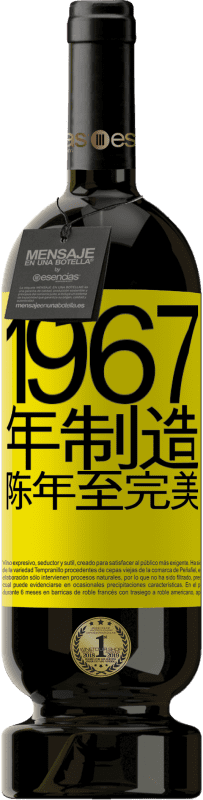 29,95 € 免费送货 | 红酒 高级版 MBS® Reserva 1967年制造。陈年至完美 黄色标签. 可自定义的标签 Reserva 12 个月 收成 2013 Tempranillo