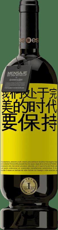 29,95 € 免费送货 | 红酒 高级版 MBS® Reserva 我们处于完美的时代,要保持内the,而不是欲望 黄色标签. 可自定义的标签 Reserva 12 个月 收成 2013 Tempranillo