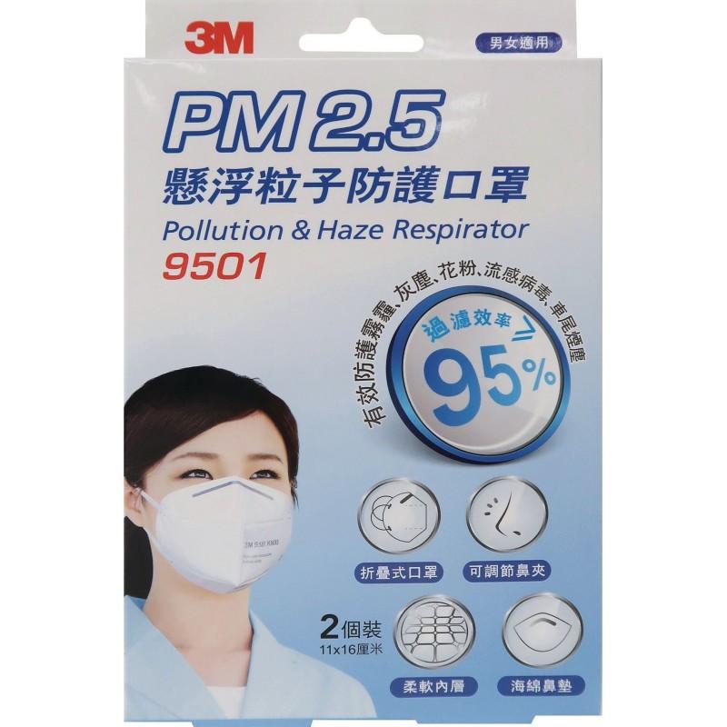 Коробка из 2 единиц Респираторные защитные маски 3M Модель 9501 KN95 FFP2. Респираторная защитная маска. Маска против загрязнения PM2.5. Респиратор с фильтром частиц